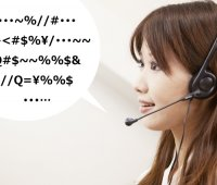 コールセンター向けプログラム