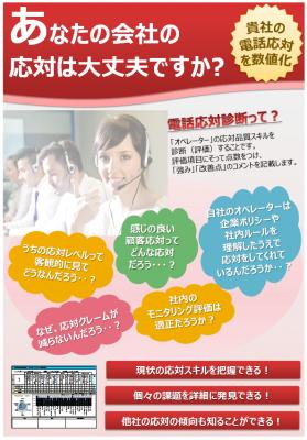電話応対診断(ミステリーコール)