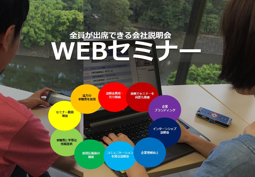 webセミナー_画像