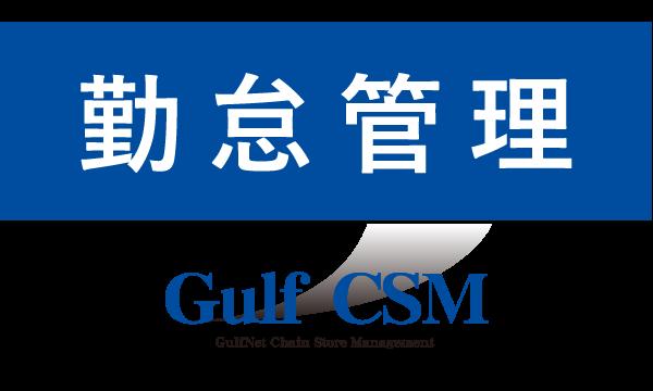 Gulf CSM 勤怠管理_画像