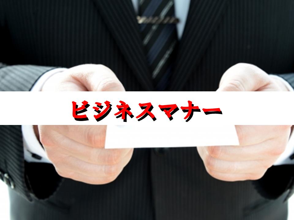 【ビジネスマナー】_画像