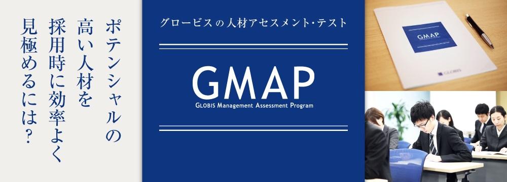 人材アセスメント・テスト「GMAP」_画像