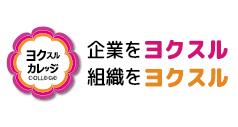 【無料】人材育成・マネジメント課題の解決を目指すワークショップ