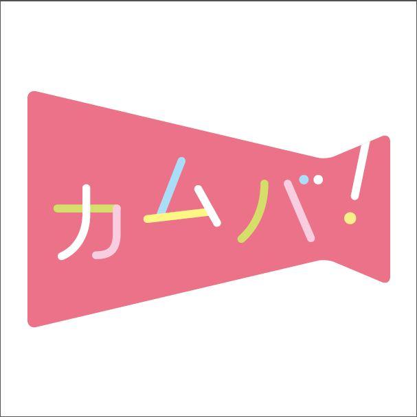 妊娠/出産から職場復帰まで応援するアプリ【カムバ!】