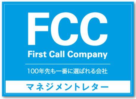 月4回、毎週金曜日にメールで情報を配信!!『FCCマネジメントレター』