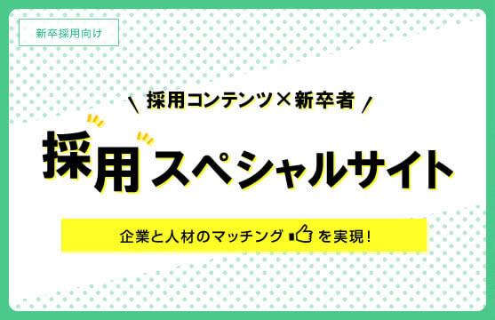 採用サイト制作パッケージ「R-BOX」 498,000円~_画像