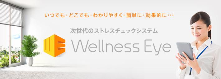 ストレスチェック義務化対応サービス「Wellness Eye」