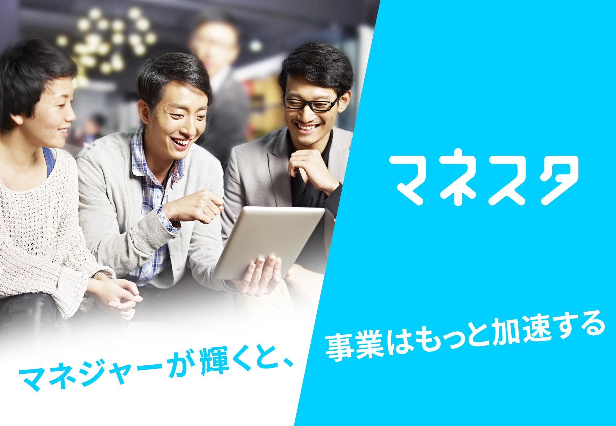 成長企業向けモバイル・データ活用伴走型「マネジメント研修」マネスタ