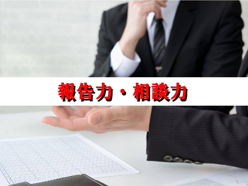 【相談力・報告力】