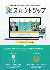 インターンシップ専用求人サイト『スカウトシップ』_画像