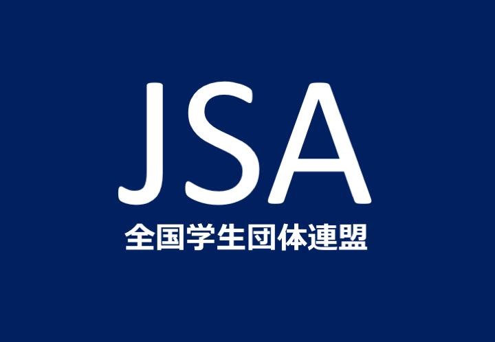優秀な大学生低学年からの認知拡大支援サービスJSA_画像