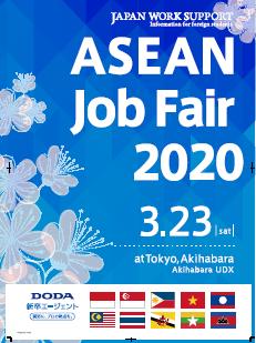 ASEAN出身 在日留学生 就職フェア2020