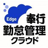 奉行Edge 勤怠管理クラウド