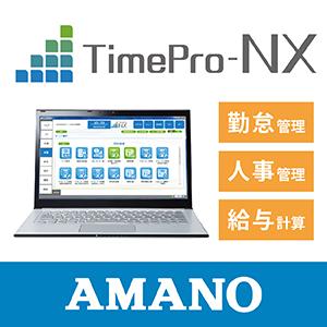 人事労務管理パッケージ TimePro-NX就業_画像