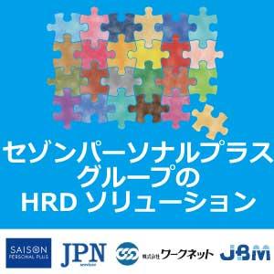 セゾンパーソナルプラスグループ提供のHRDサイクルソリューションツール_画像