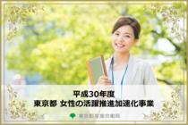平成30年度 東京都 女性の活躍推進加速化事業 全5種の研修プログラム