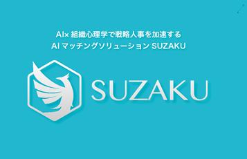 AIマッチングソリューション「SUZAKU」
