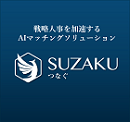 AIマッチングソリューション◆SUZAKU◆