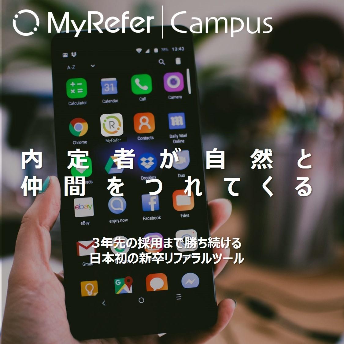 MyRefer Campus_画像