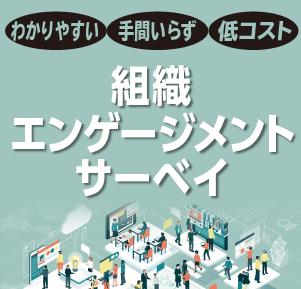 「人事施策に繋げる」組織エンゲージメントサーベイ_画像