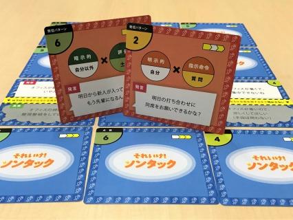 情報受信力向上ツール「それいけ!ソンタック」-ゲーム型研修内製化教材-_画像