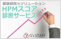 健康経営ソリューション~HPMスコア(健康経営スコア)診断サービス~