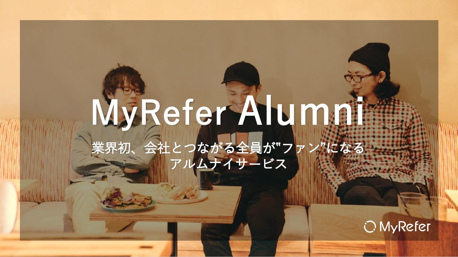 MyRefer Alumni | 退職社員を資産化するアルムナイ採用