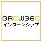 学生満足度90%のGROW360インターンシップ