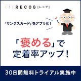 褒めるコミュニケーションを促すコミュニケーションアプリ「RECOG」_画像