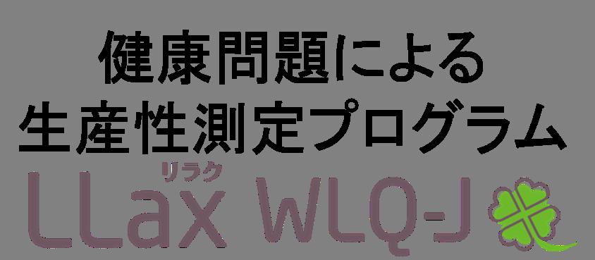 生産性の低下を金額算出(名称:LLax WLQ-J)