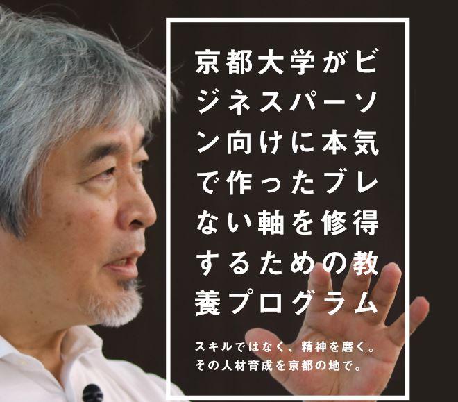 2019年度 京都大学エグゼクティブ・リーダーシップ・プログラム_画像