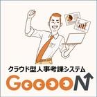 クラウド型人事考課システム GooooN