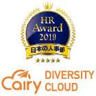 HRアワード2019 最優秀賞 受賞「エアリーダイバーシティクラウド」_画像