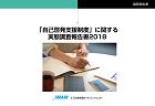 【無料進呈】「自己啓発支援制度」に関する実態調査報告書2018