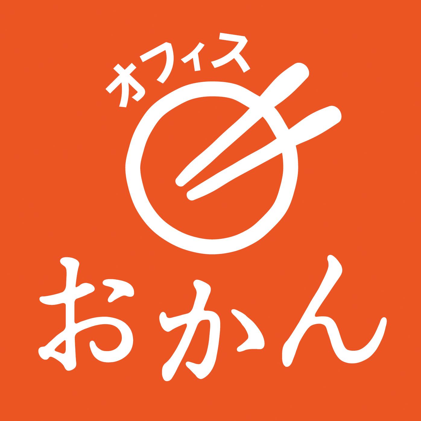 オフィスおかん_画像