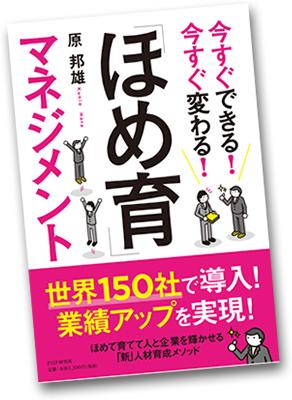 書籍で学ぶ「今すぐできる!今すぐ変わる!「ほめ育」マネジメント」