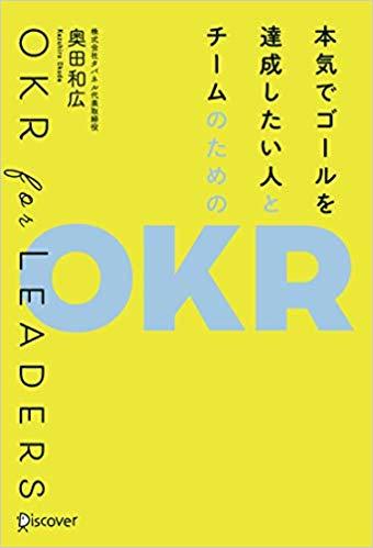4/27発売!!「本気でゴールを達成したい人とチームのための OKR」_画像