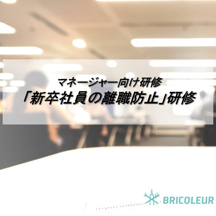 """マネージャー向け """"新卒社員の離職防止""""研修_画像"""