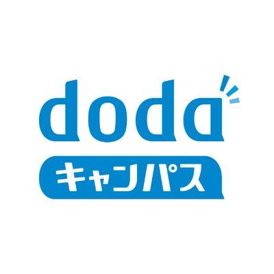 dodaキャンパス インターンバイト_画像