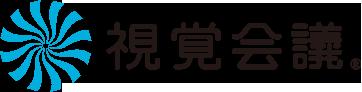 視覚会議®ファシリテーター派遣サービス_画像