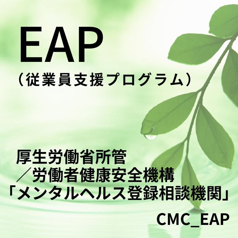 EAP 〈従業員支援プログラム〉_画像