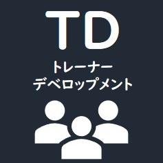 トレーナーデベロップメント研修_画像