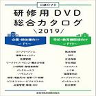 日経DVD(研修用DVD教材)