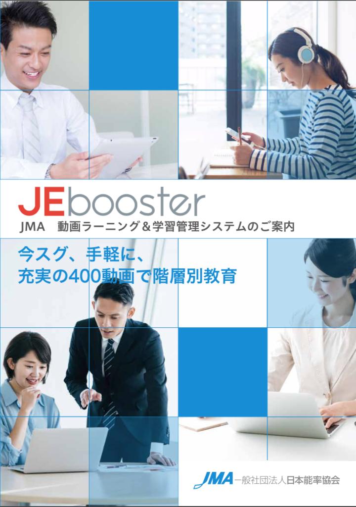 【無料ID発行中】JEbooster【日本能率協会共同制作】_画像
