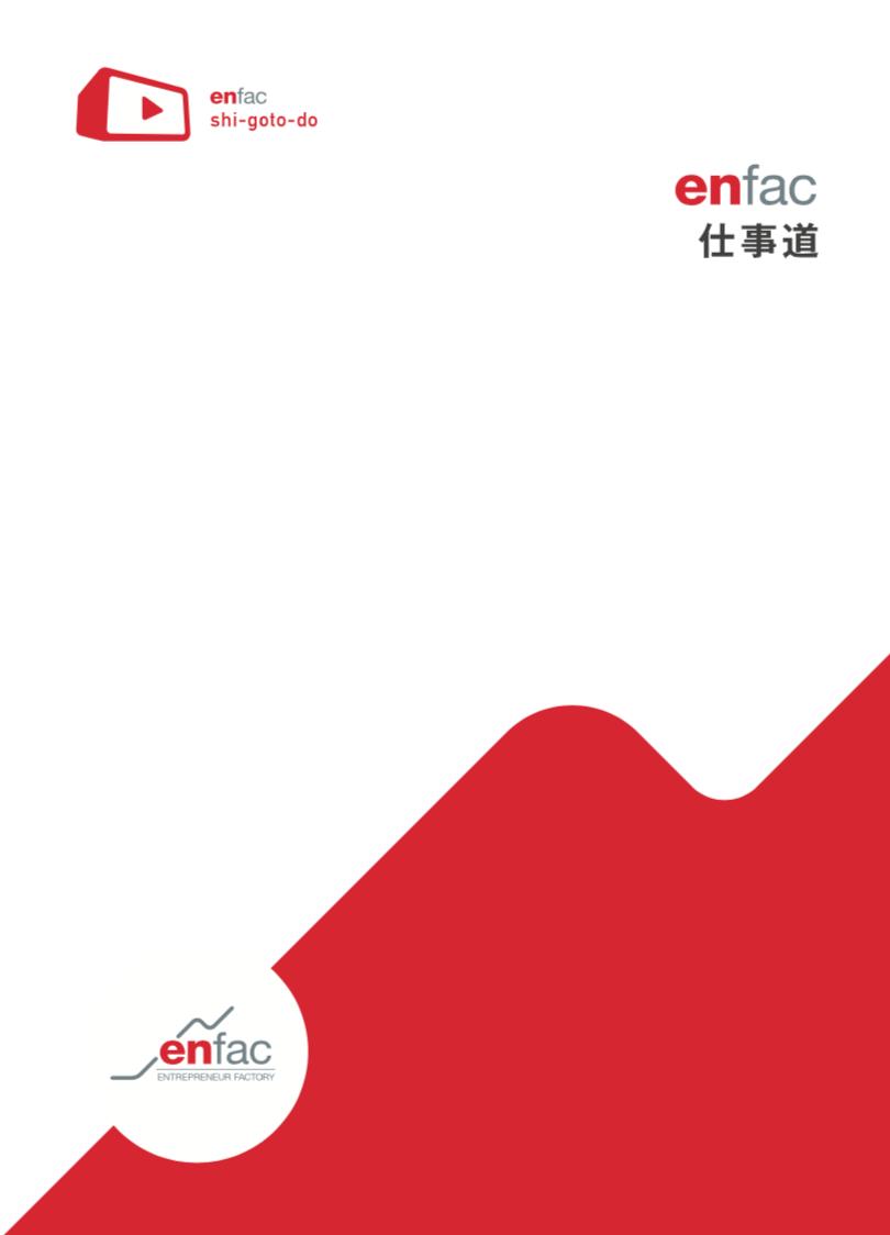 【無料ID発行中】enfac仕事道_画像