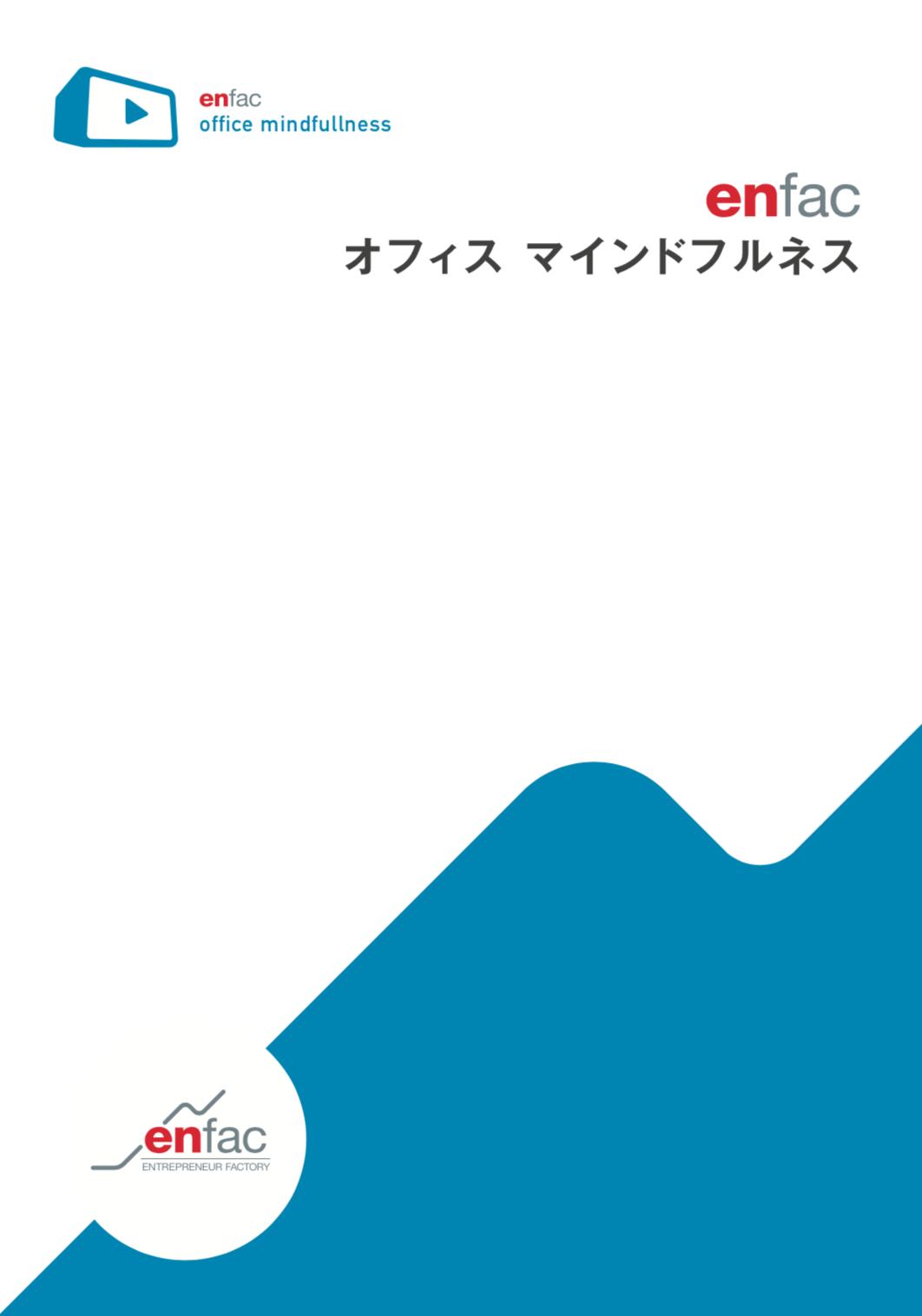【無料ID発行中】enfacオフィスマインドフルネス