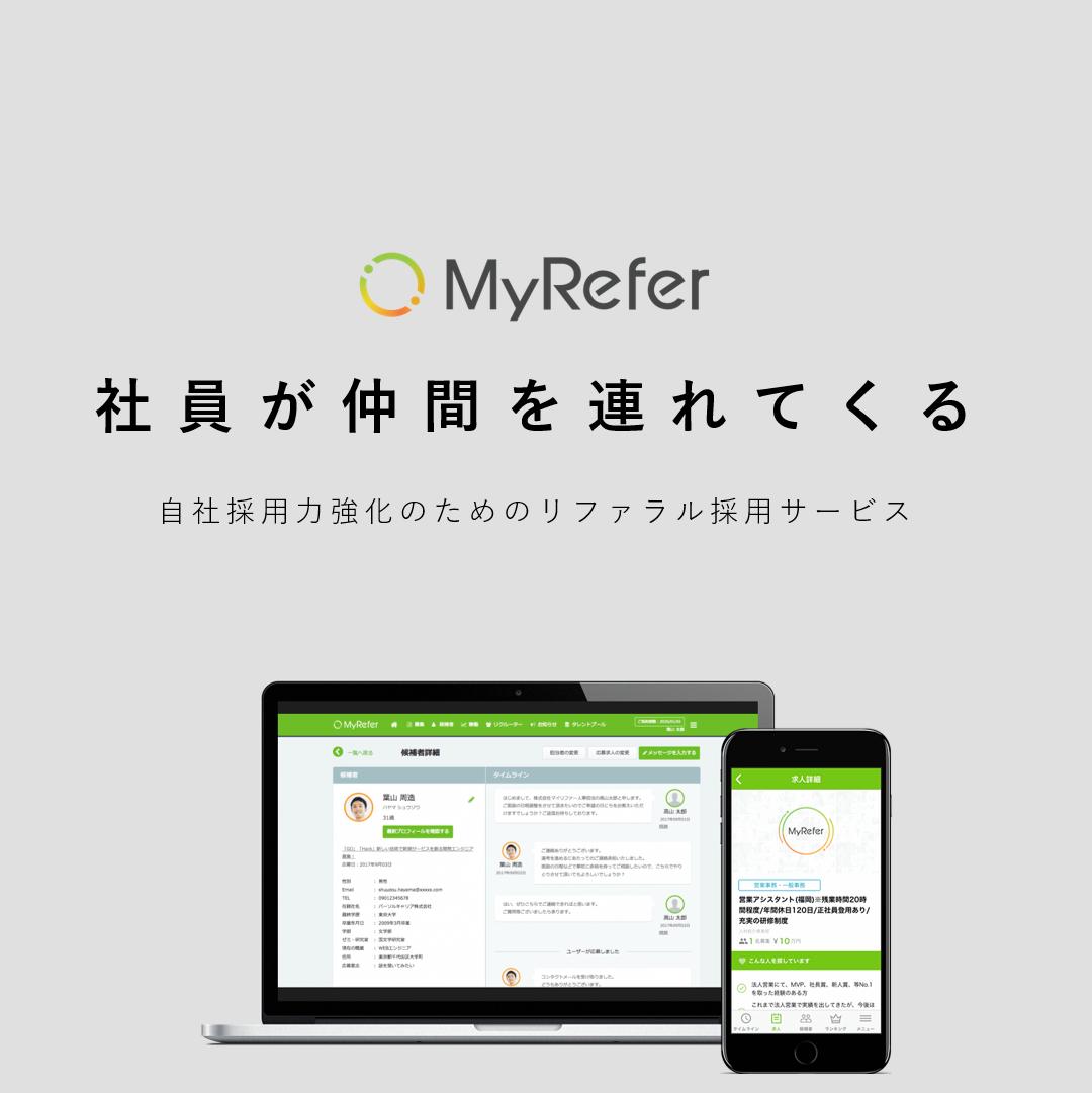MyRefer|社員紹介を仕組化し促進するリファラル採用サービス