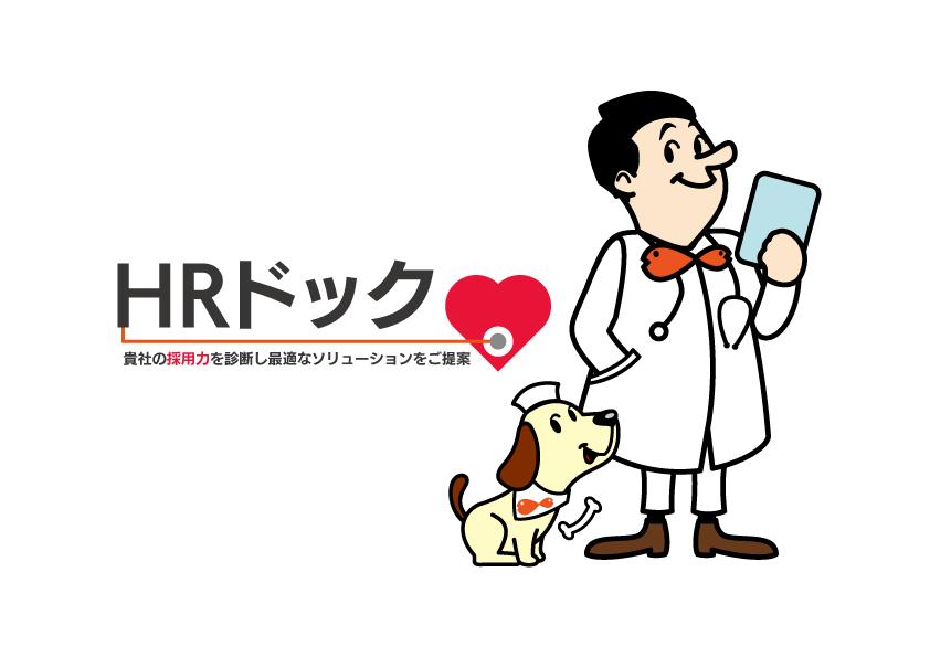 【アルバイト・パート/無料採用力診断】HRドックLight