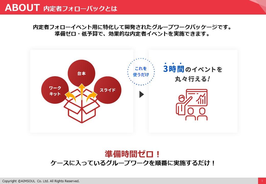 準備不要!内定者イベントを簡単・便利にできるグループワークパッケージ