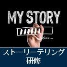 ストーリーテリング研修_画像